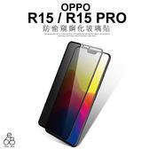 3D 曲面 玻璃貼 OPPO R15 / R15 PRO 防偷窺 9H 滿版 玻璃 保護貼 曲面 全屏 黑色 鋼化