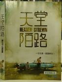 影音專賣店-O04-062-正版DVD*電影【天堂陌路/Heaven Strewn】-一日兄弟,陌路終生