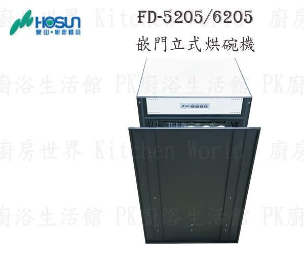豪山 嵌門立式烘碗機(60cm) FD-6205
