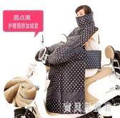 機車擋風被 冬加厚大護腰加絨防水保暖電瓶車擋風罩 BF12581『寶貝兒童裝』