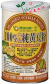 自然養生坊 純豆奶粉(純黃豆粉) 454g/罐 無糖