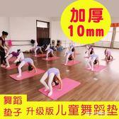 兒童瑜伽墊初學者加厚防滑健身墊三件套運動舞蹈跳舞練功墊子女孩   東川崎町