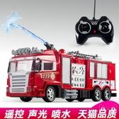 一鍵遙控噴水消防車玩具男孩禮物模型