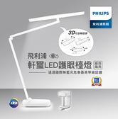 【燈王的店】飛利浦 軒璽 66049 LED護眼檯燈-白色 PD019 四段調光調色