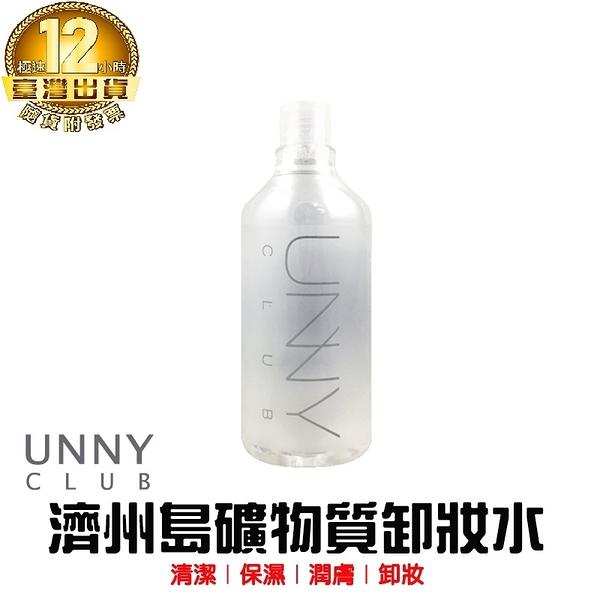 【UNNY CLUB】韓國濟州島礦物質卸妝水500ml 卸妝 清潔 保濕