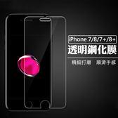 iPhone 7 8 plus 玻璃 保護貼【手配88折任選3件】2.5D 9H 強化 玻璃 保護膜 玻璃貼 i7 i8