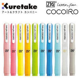KURETAKE 日本 ZIG Letter pen COCOIRO 萬年毛筆 隨變筆管 /支  (筆管顏色隨機出貨)