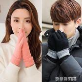 保暖手套 手套女冬可愛韓版甜美學生加厚加絨秋冬季保暖針織觸屏男情侶五指 歐萊爾藝術館