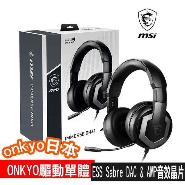 【南紡購物中心】MSI IMMERSE GH61 電競耳機