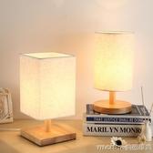 檯燈臥室床頭簡約北歐現代喂奶溫馨暖光可調節亮度實木小檯燈QM 美芭