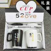 馬克杯 520陶瓷水杯子情侶一對禮物禮盒裝