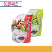 廣達香 甜蜜沙拉組-凱撒沙拉醬250g+蜂蜜芥末醬250g,只要175元!