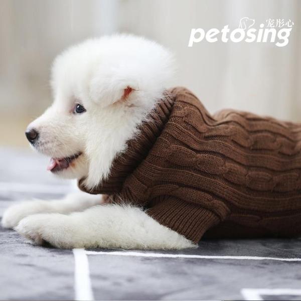 狗狗衣服秋冬裝泰迪比熊博美法斗柯基寵物小型犬中大型犬貓咪毛衣 喵小姐
