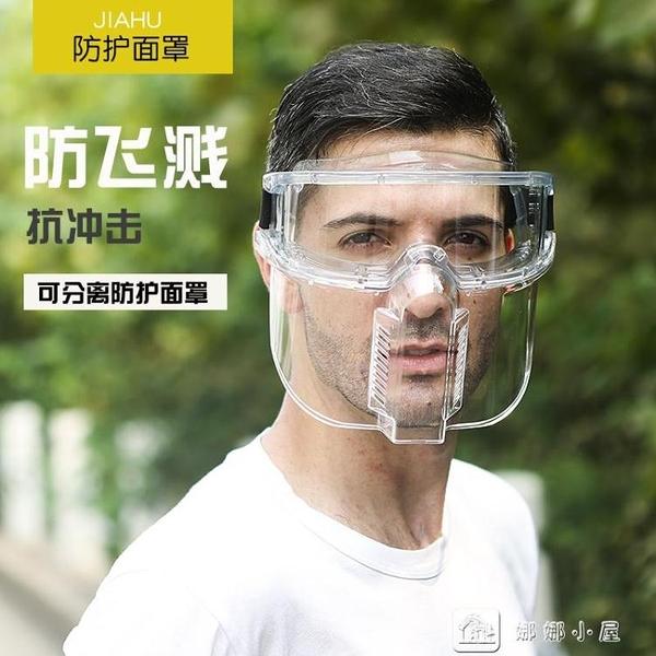 防護面罩全臉面部防護防飛濺防灰塵打磨沖擊透明廚房防護面具面屏 娜娜