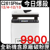 【12/4~12/13↘限量五台】RICOH SP C261SFNw 彩色雷射多功能事務機