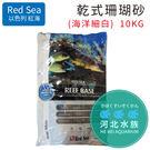 [ 河北水族 ]  以色列 紅海 RED SEA【乾式珊瑚砂(海洋細白)  10KG】R22645