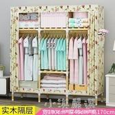 出租房衣櫃簡易布衣櫃實木組裝木頭布藝宿舍大學生衣櫥單人家用CY『小淇嚴選』
