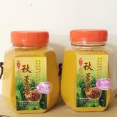 御品珍 秋薑黃(紅薑黃) 300克 二罐一組(南化農會)SGS合格 免運費
