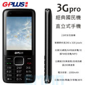 【送指環支架】G-Plus 3G Pro 2.8吋螢幕 公務 長輩 經典國民 直立式手機 (亞太3G不適、其餘電信皆可)