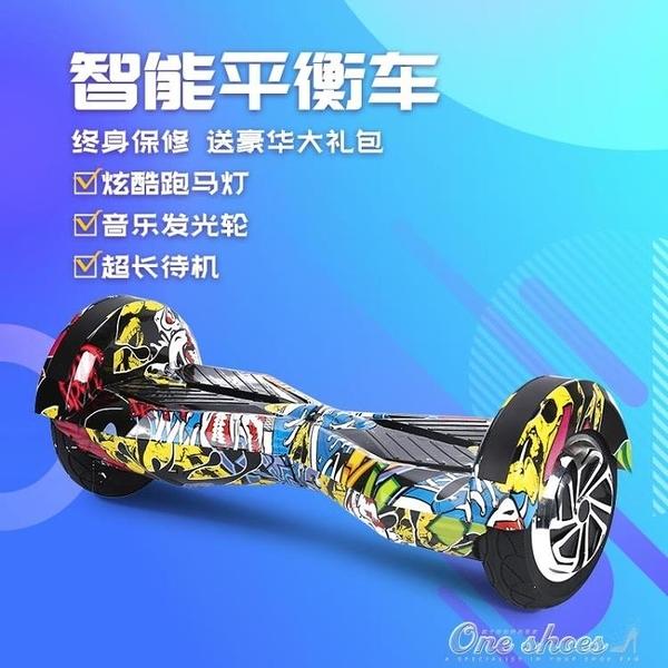 智慧電動平衡車兒童8-12成人雙輪成年體感兩輪代步平行車學生 【免運快出】