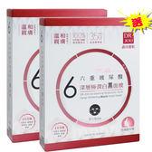 【買一送一】森田DR.JOU六重玻尿酸深層極潤白黑面膜5入
