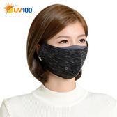 UV100 防曬 抗UV 保暖立體防霧口罩-透氣網眼