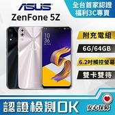 【創宇通訊│福利品】A規 9成新保固3個月 ASUS ZENFONE 5Z 6G+64GB (ZS620) 開發票