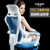 匯金可躺電腦椅家用辦公椅網布椅子升降轉椅職員椅電競椅ATF 錢夫人小舖
