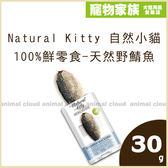 寵物家族-【活動促銷】Natural Kitty 自然小貓100%鮮零食-天然野鯖魚30g