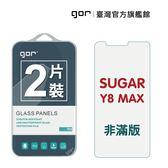 【GOR保護貼】SUGAR Y8 MAX 9H鋼化玻璃保護貼 sugar y8max 全透明非滿版2片裝 公司貨 現貨