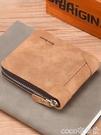 熱賣皮夾男 男士錢包短款青年學生拉鍊個性多功能卡包一體男式皮夾子橫款錢夾 coco