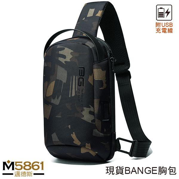 【男包】胸包 BANGE 防刮纖維 前提把 男胸包 斜跨包 後背包 /迷彩