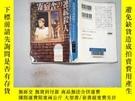 二手書博民逛書店日文書一本罕見寄宿舍 有破塤Y198833