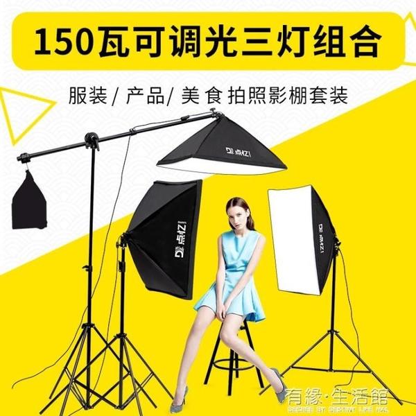 150瓦可調光LED燈三燈箱組合攝影棚攝影燈補光燈柔光燈箱拍照拍攝 雙十二全館免運