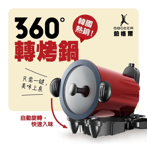 鉑格爾韓國熱銷360度轉烤鍋 油切 減油