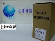 HP CF280X副廠高容量碳粉匣 適用機型:HP LaserJet PM401/M425/(全新匣)可印6900張(全新匣非市面回收匣)