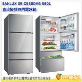 含運含基本安裝 台灣三洋 SANLUX SR-C560DVG 560L 直流變頻四門電冰箱 公司貨 台灣製