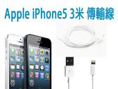 【限期3 期零利率】 Apple iPhone 5 iPad4 ipad mini 3 米數據線傳輸線充電線Lightning