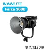 【EC數位】Nanlite 南冠 南光 FORZA 300B 雙色溫 聚光燈 LED燈 攝影燈 棚燈 補光燈