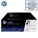 HP CE278AD原廠黑色(雙包裝)碳粉匣 適用LJP1500/P1606/1536dnf(原廠品)◆永保最佳列印品質