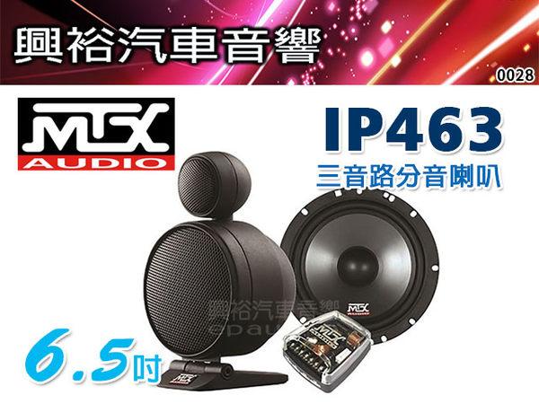 【MTX】IP463 四系列 6.5吋三音路音響定位喇叭*公司貨