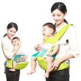 四季多功能嬰兒背帶腰凳前抱式寶寶抱娃小孩神器夏季透氣BB坐單凳台北日光