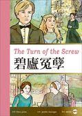 (二手書)碧廬冤孽 The Turn of the Screw(25K彩圖經典文學改寫)