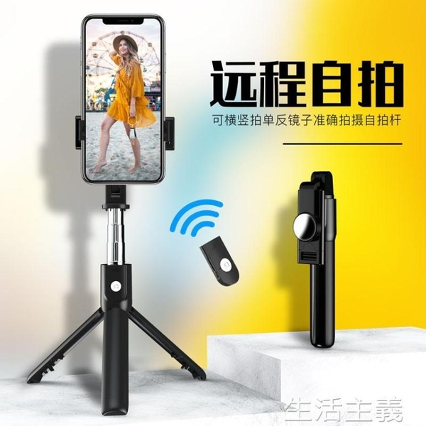自拍桿 自拍桿通用型藍牙遙控迷你蘋果小米手機支架式華為直播神器三腳架 新年禮物