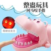 兒童整蠱親子游戲解壓拔牙齒咬手河馬鱷魚鯊魚咬手指 玩具 【東京衣秀】