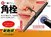 鼻頭天使粉刺棒毛孔黑頭毛穴頑固黑角栓清除棒藥妝粉刺貼布深層清潔保養臉部保養清潔棒