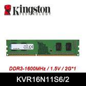【免運費】限量 Kingston 金士頓 DDR3-1600 2G 桌上型 記憶體 KVR16N11S6/2 單面256M*16