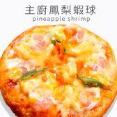 瑪莉屋口袋比薩pizza【主廚鳳梨蝦球披薩】薄皮/一入