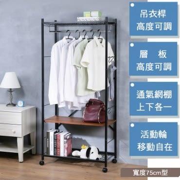 《C&B》Justice移動式置物衣櫥架-寬75cm