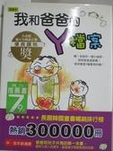 【書寶二手書T1/兒童文學_GDJ】我和爸爸的Y檔案_Roh-Kyung